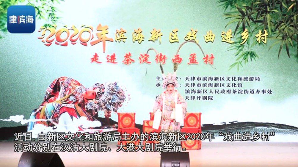 """滨海新区组织举办2020年""""戏曲进乡村""""活动"""