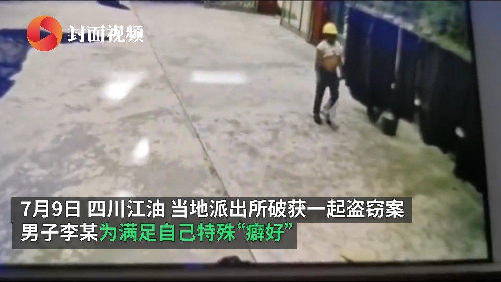 男子两年内偷女性内衣成瘾 百余件涉案物品摆满派出所院子