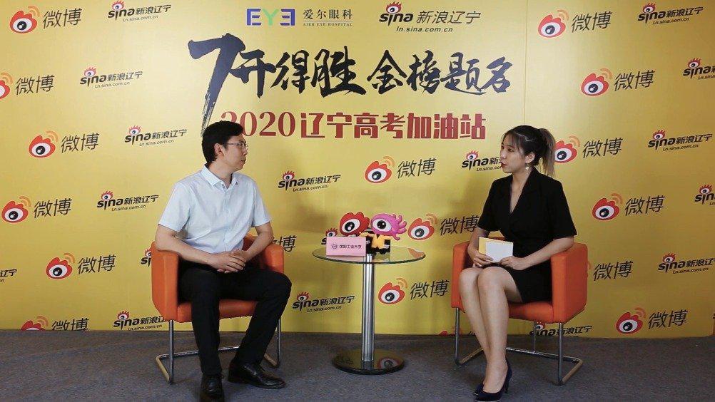 7开得胜 金榜题名 2020新浪辽宁高考加油站——沈阳工业大学