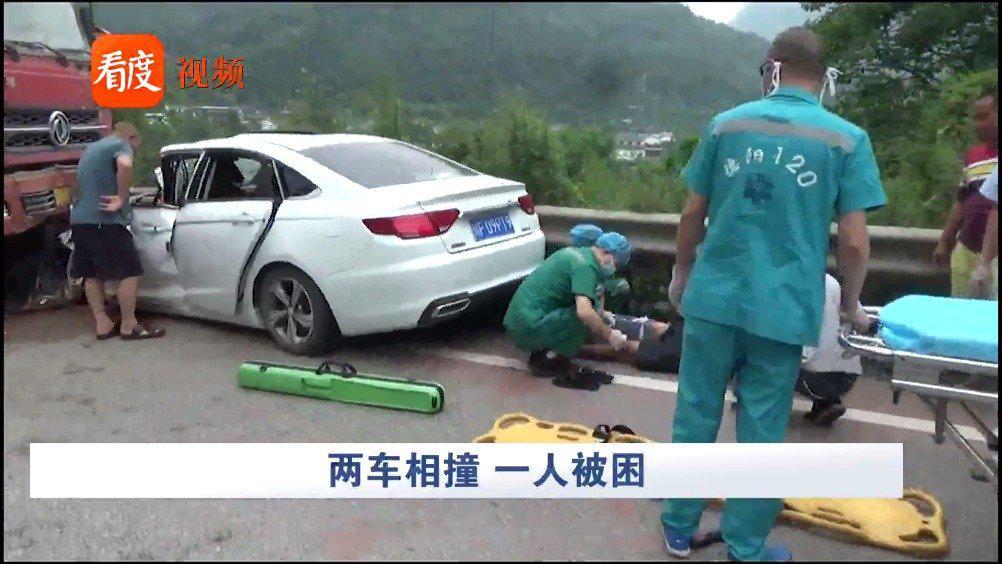 德阳什邡市两车相撞 一人被困