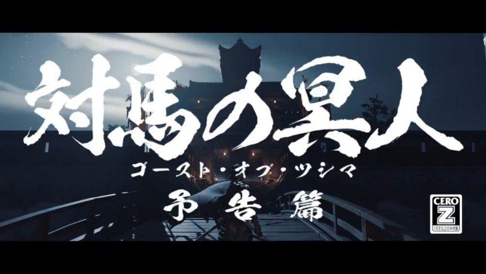 PS4《对马岛之魂》公布时代剧风格宣传影像