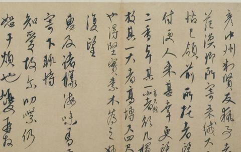 康里巎巎《草书张旭笔法卷》,潇洒爽利,学王羲之的高手