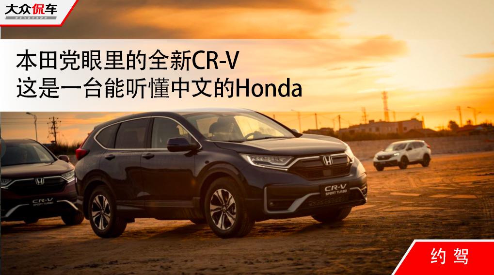 本田党眼里的全新CR-V:竟然能听懂中文