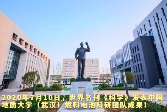 重磅!《科学》刊发中国地质大学(武汉)创新研究成果