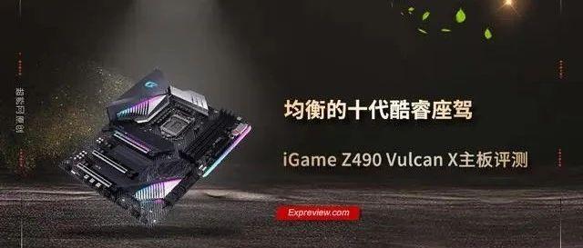 iGame Z490 Vulcan X主板评测:均衡的十代酷睿座驾