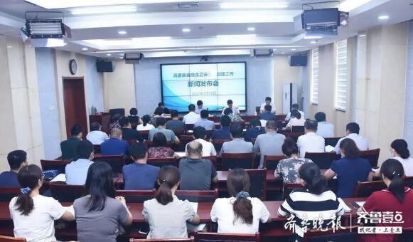 高唐县召开新闻发布会,向社会通报食品安全创建相关情况