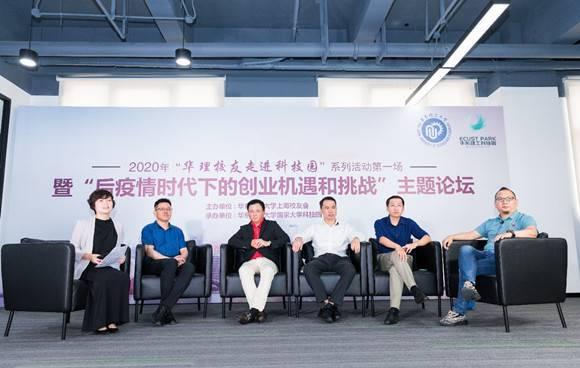 疫情下企业如何布局未来?华东理工大学校友齐聚探讨创业机遇和挑战