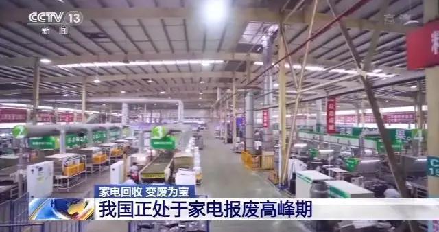 """畅通家电生产、消费、回收、处理全链条 发展""""绿色产业链"""""""