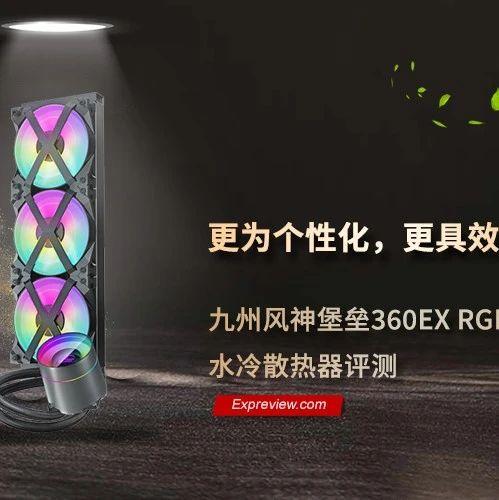 九州风神堡垒360EX一体式水冷散热器评测:更为个性化,更具效能