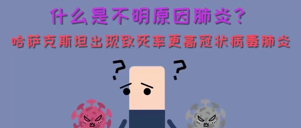 什么是不明原因肺炎?哈萨克斯坦出现致死率更高冠状病毒肺炎