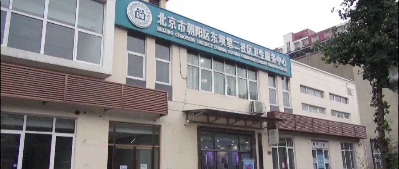 """朝阳:社区卫生中心搞""""种牙优惠"""",居民交钱后却说""""没收到钱"""""""