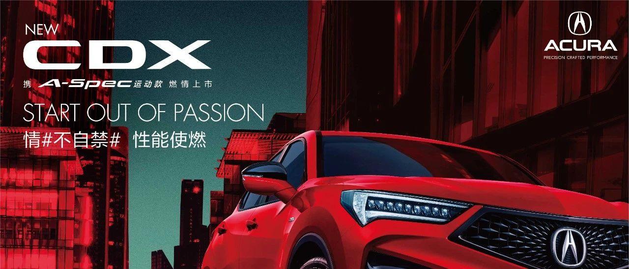 性能使燃  广汽Acura NEW CDX 新锐上市