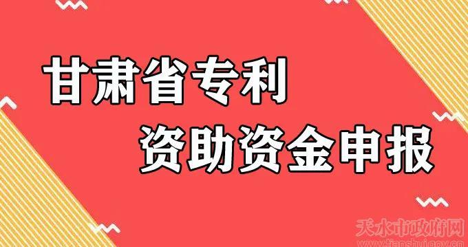 天水市启动2020年度甘肃省专利资助资金申报工作