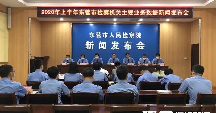 东营市检察院召开全市检察机关半年主要业务数据新闻发布会