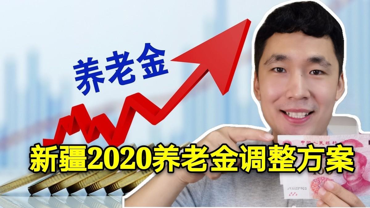 新疆2020年养老金上涨金额确定,3类人能多涨养老金
