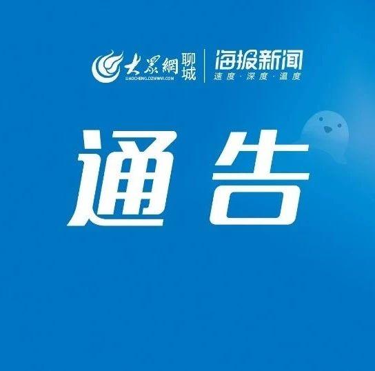 聊城启用新版房屋租赁网签备案系统,可自动核验房源