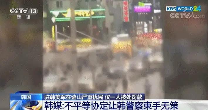 驻韩美军在釜山严重扰民仅一人被处罚款 韩媒:不平等协定让韩警察束手无策