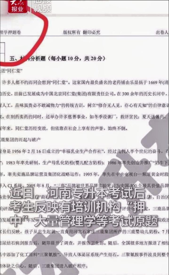 """河南专升本""""泄题""""疑云:知情者曝VIP班有原题 教育厅正在处理"""