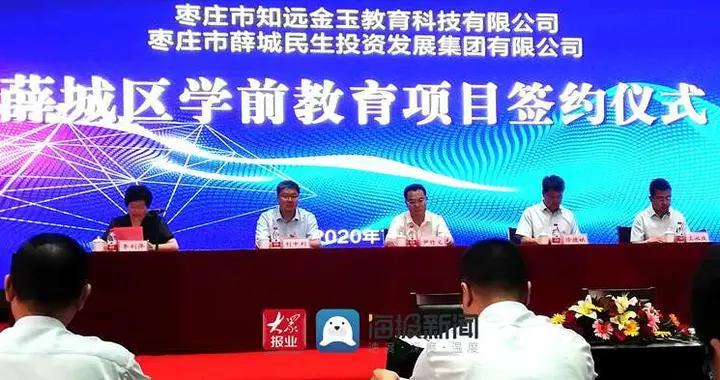 薛城民生集团举行学前教育项目合作签约仪式
