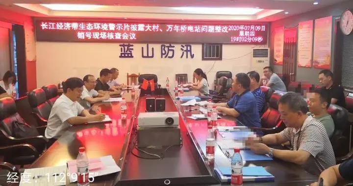 长江经济带生态环境警示片披露蓝山水电站问题顺利通过验收销号