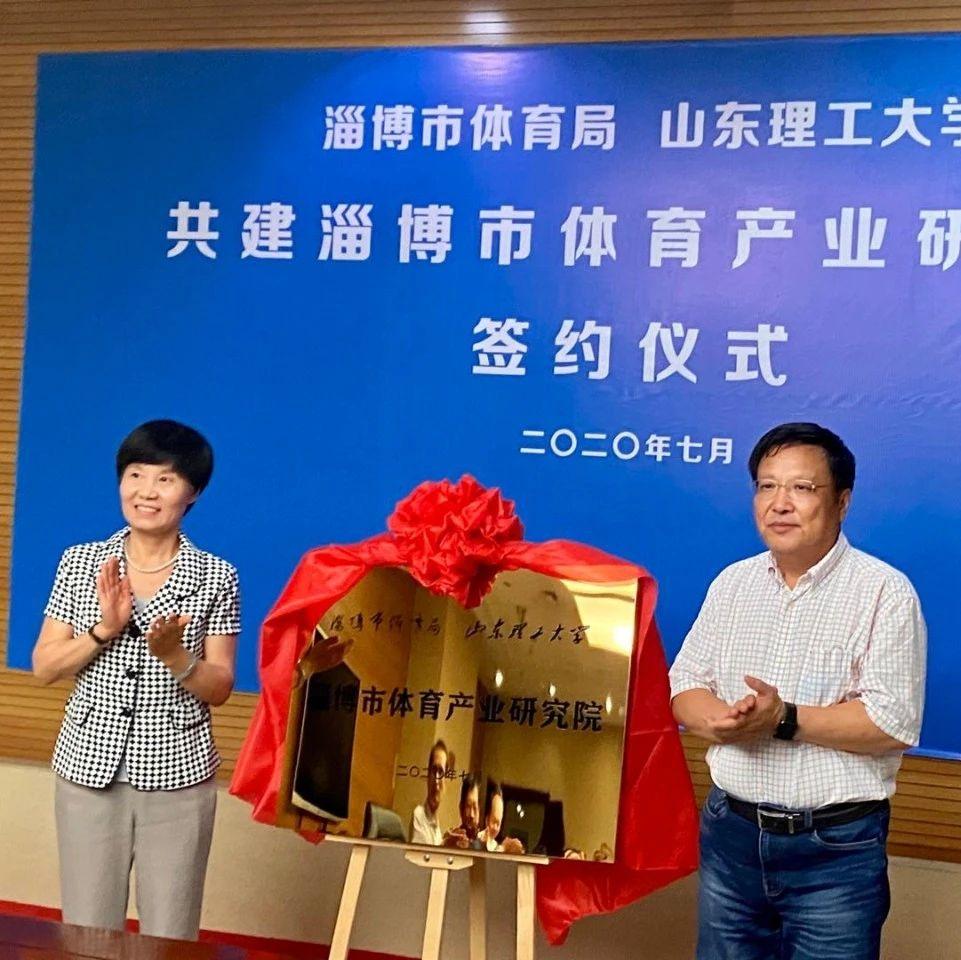 今天,淄博市体育产业研究院签约、揭牌!