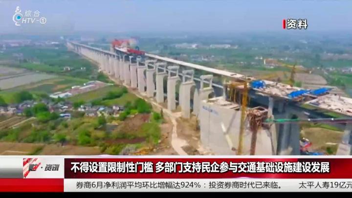 发改委12部门联合出台意见,鼓励民营企业参与交通基础设施建设