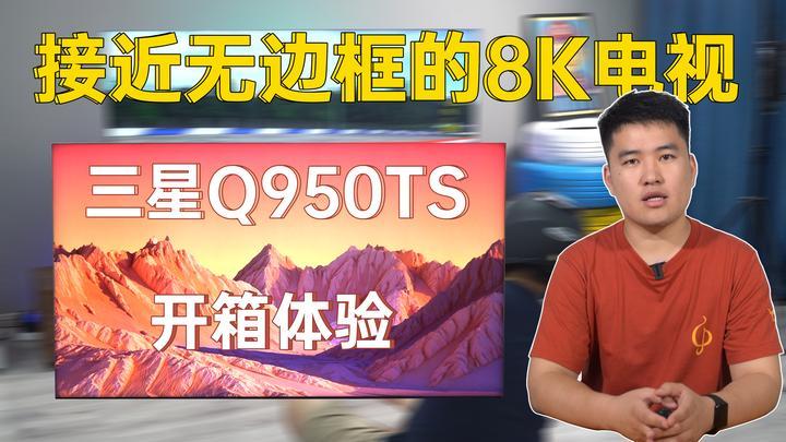 村会玩 / 三星Q950TS开箱  体验极致的8K电视