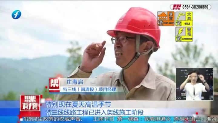 """最高用电负荷年内第4次创新高!电网建设最近""""压力""""有点大"""