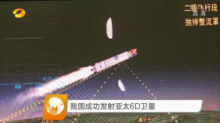 中国成功发射亚太6D卫星,将在轨为移动通信应用提供宽带通信服务