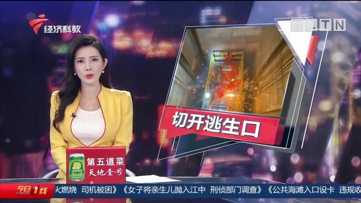 佛山禅城:七人被困电梯一个多小时,消防破拆救人