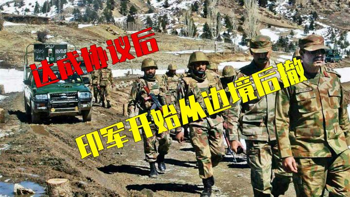 达成协议后,印军开始后撤,称将确保战机执行全天候作战任务