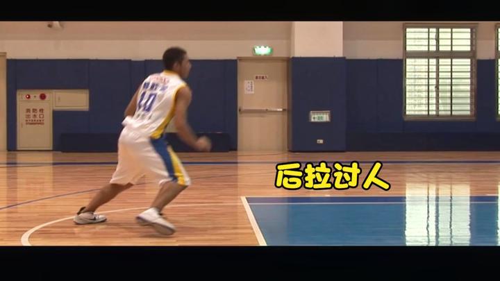 篮球动作教学-后拉过人