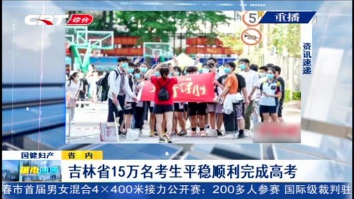 吉林省15万名考生平稳顺利完成高考,预计7月26日可查询成绩