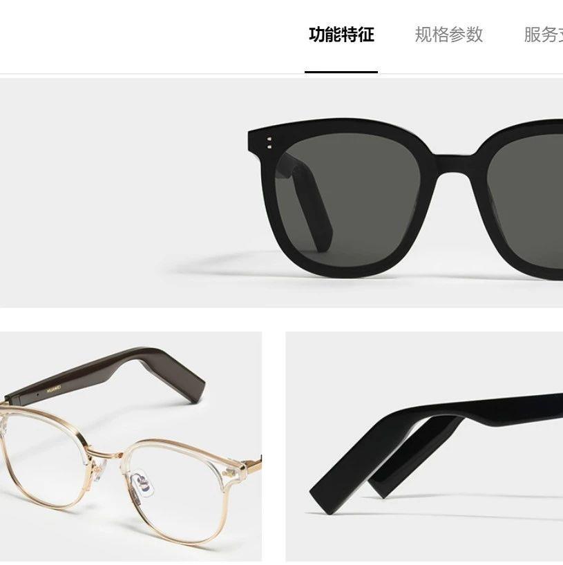 华为新专利曝光,发力AR智能眼镜