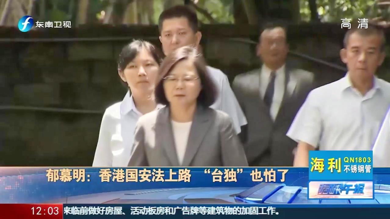 """郁慕明:香港国安法上路,""""台独""""也怕了!"""