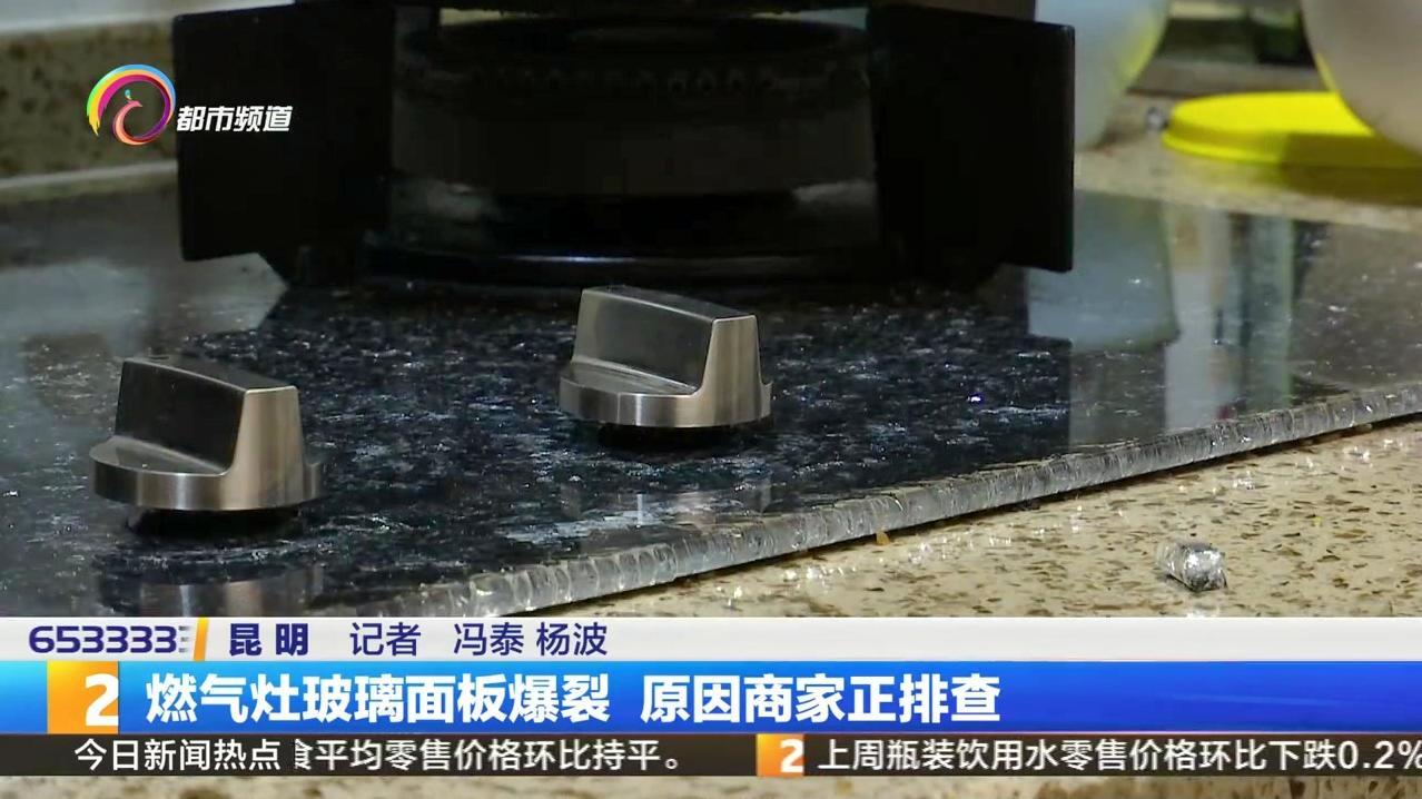 燃气灶玻璃面板爆炸 原因商家正排查