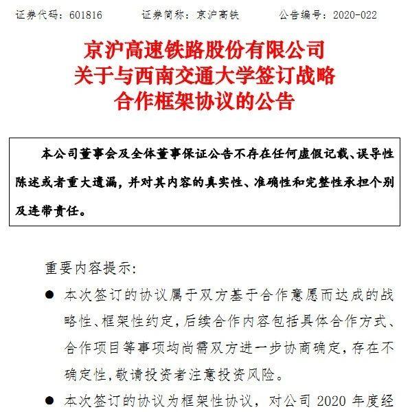 京沪高铁与西南交通大学签订战略合作框架协议