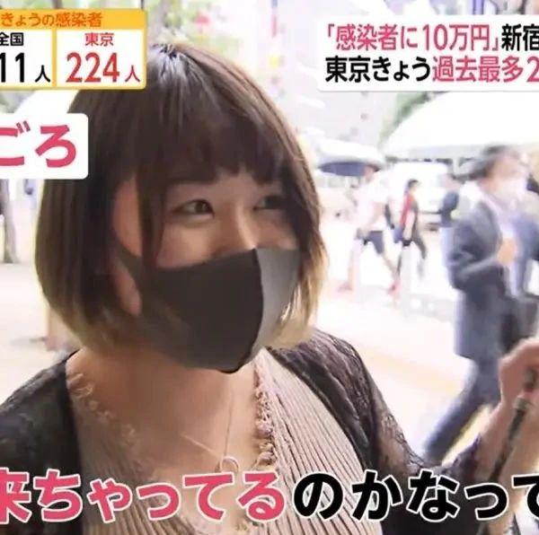 历史新高!东京确诊243人!新宿区给每个感染者发10万日元?