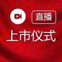 视频直播 | 新强联7月13日深交所上市仪式