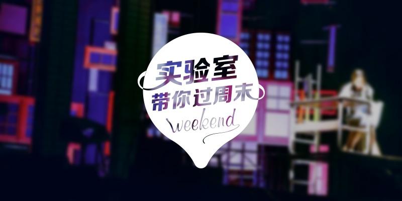 实验室带你过周末:2020.7.11 - 7.12 杭州篇