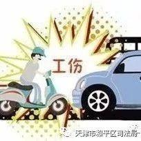 【以案普法】辞职后回家途中却遇车祸身亡,还算工伤吗?