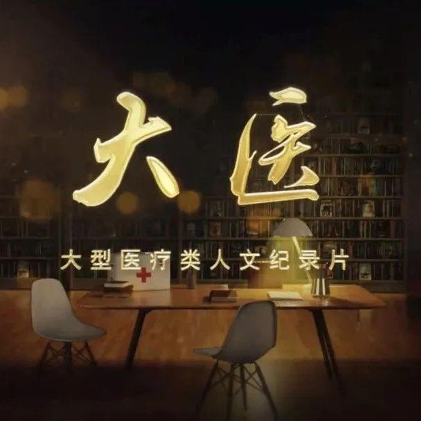 """今晚21:30重庆卫视,《大医》特别节目""""生死竞速""""带你感受隐藏在繁华背后的坚持!"""