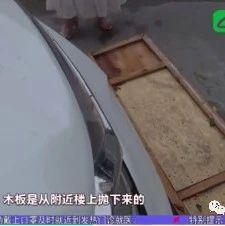 【街市】澄海一小汽车无故遭殃;我区加强食品安全管理;澄海已开始对这项违法行为进行查处;