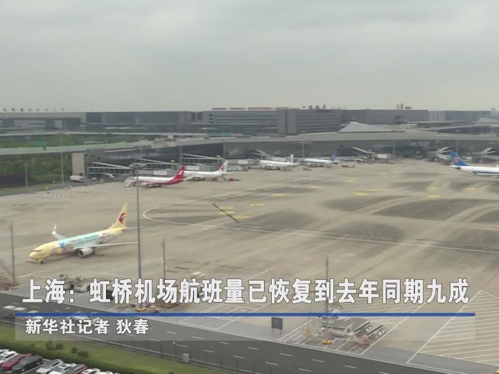 上海:虹桥机场航班量已恢复到去年同期九成