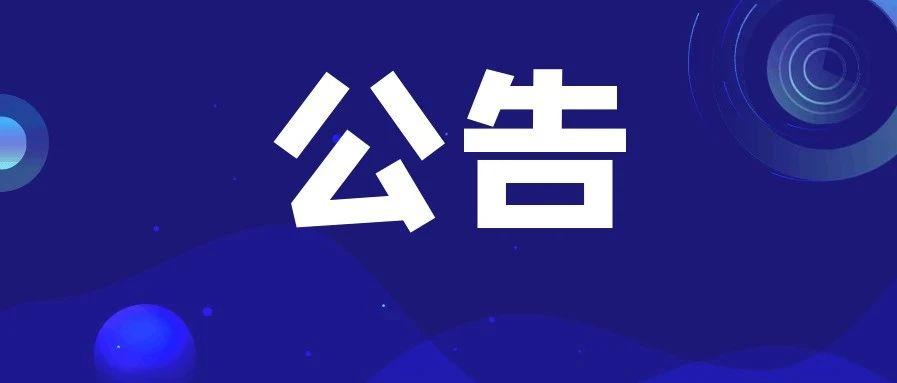 7月13日起报名!云南省发布2020年度考试录用公务员公告