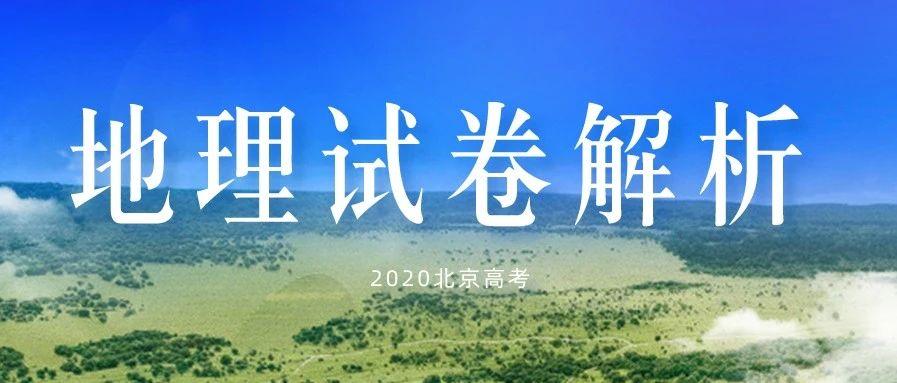 速看!2020年北京市学业水平等级性考试地理试卷权威解析