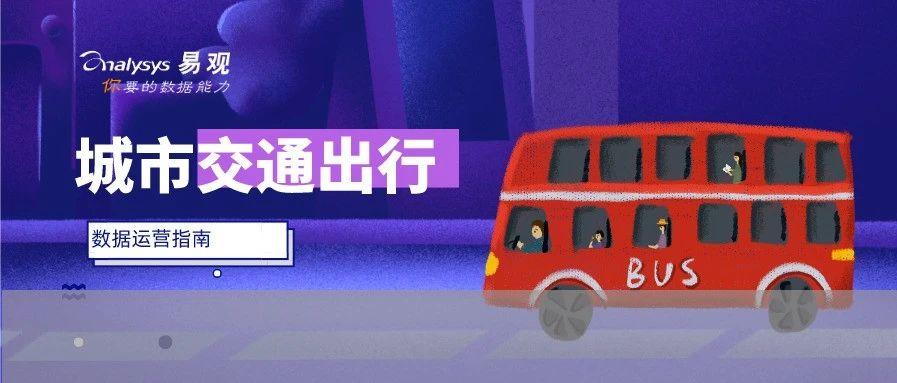 公交地铁城市通,这些APP的数据运营如何玩?
