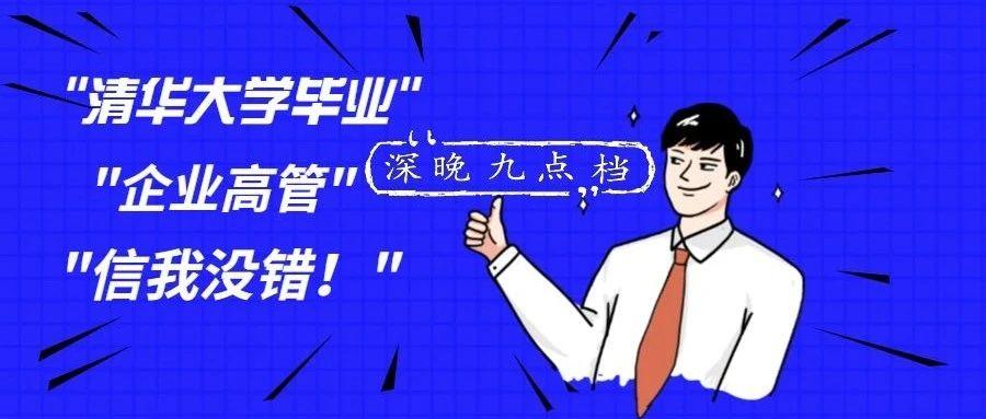 """""""清华大学毕业的企业高管""""交了9个女朋友,他的真面目竟然是……"""