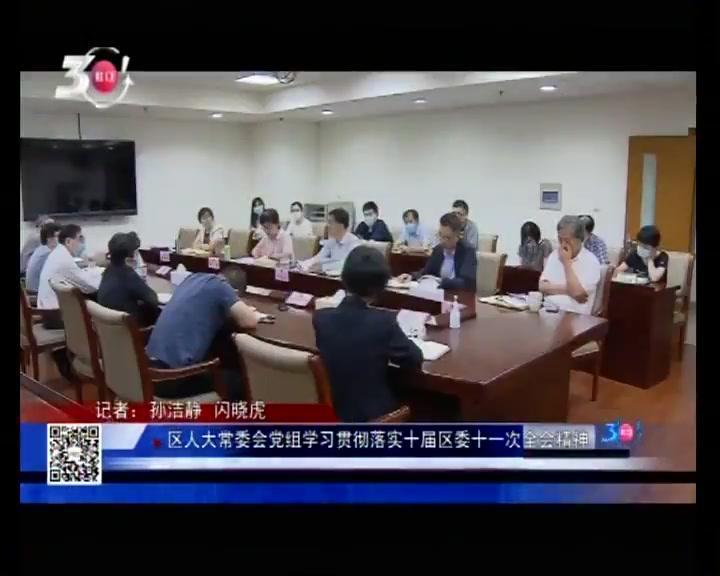 区人大常委会党组学习贯彻落实十届区委十一次全会精神