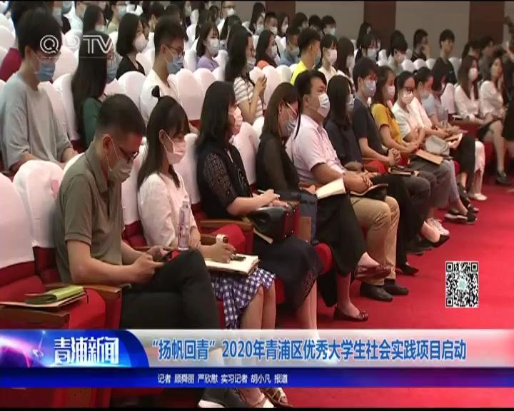 """""""扬帆回青""""2020年青浦区优秀大学生社会实践项目启动"""